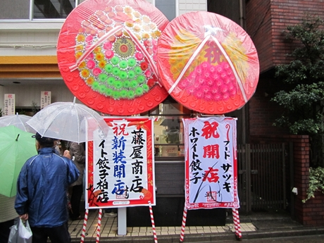 IMG_08232012_easter_kashiwa_easterkashiwa.jpg