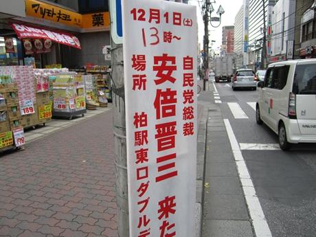 IMG_09042012_easter_kashiwa_easterkashiwa.jpg