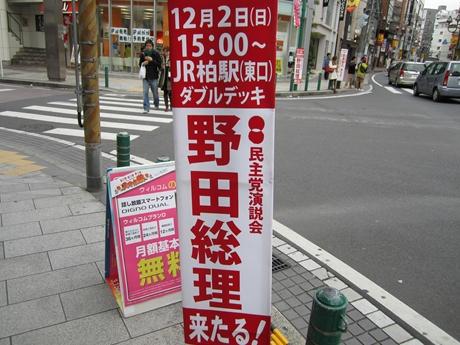 IMG_09052012_easter_kashiwa_easterkashiwa.jpg