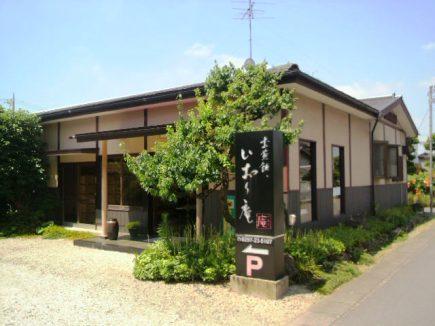 いおり庵1