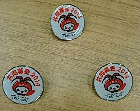 KIMG0029えび~にゃピンバッチ1-2