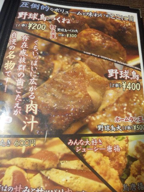 yakyuutori1.jpg