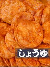 shouyusenbei.jpg