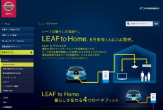 日産 | 電気自動車(EV)総合情報サイト | LEAF to Home.jpg