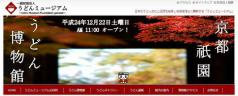 udonmuseum01.jpg