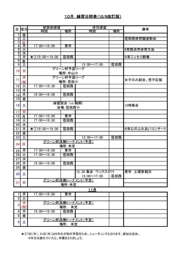 10月 練習日程表