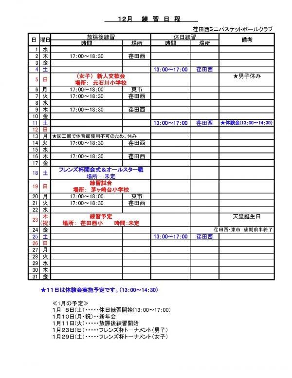 12月 練習日程表
