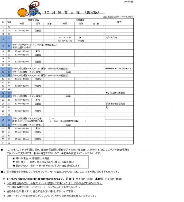 10月練習日程表圧縮(記名なし