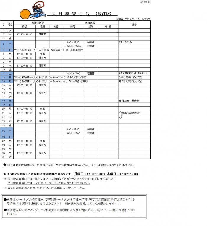 10月練習日程表【改訂版】