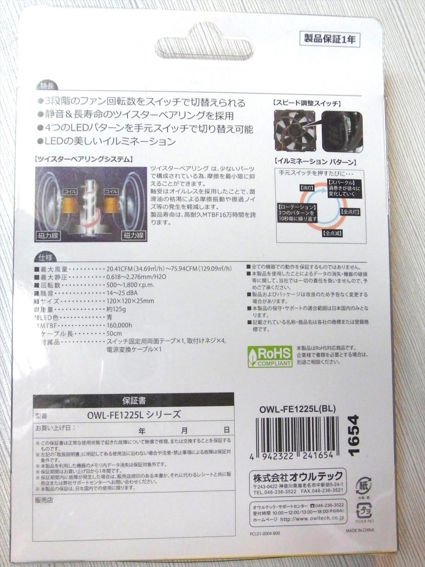 OWL-FE1225L