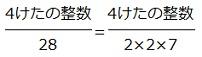 2012桜蔭の分数の図