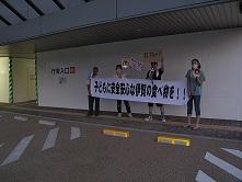 第一回伊賀庁舎前抗議行動