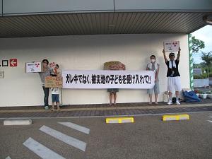 金曜デモ8月17日「ガレキではなく被災地の子供を受け入れて!」