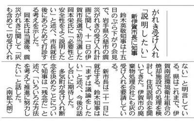 中日新聞(2012.11.16)【がれき受け入れ「説明したい」 新伊賀市長に知事】