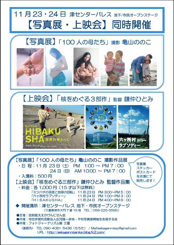 100人の母たち-in-津(小)