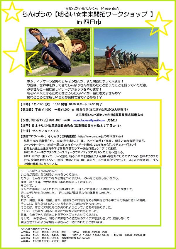 らんぼうの【明るい☆未来開拓ワークショップ 】in四日市!(小)