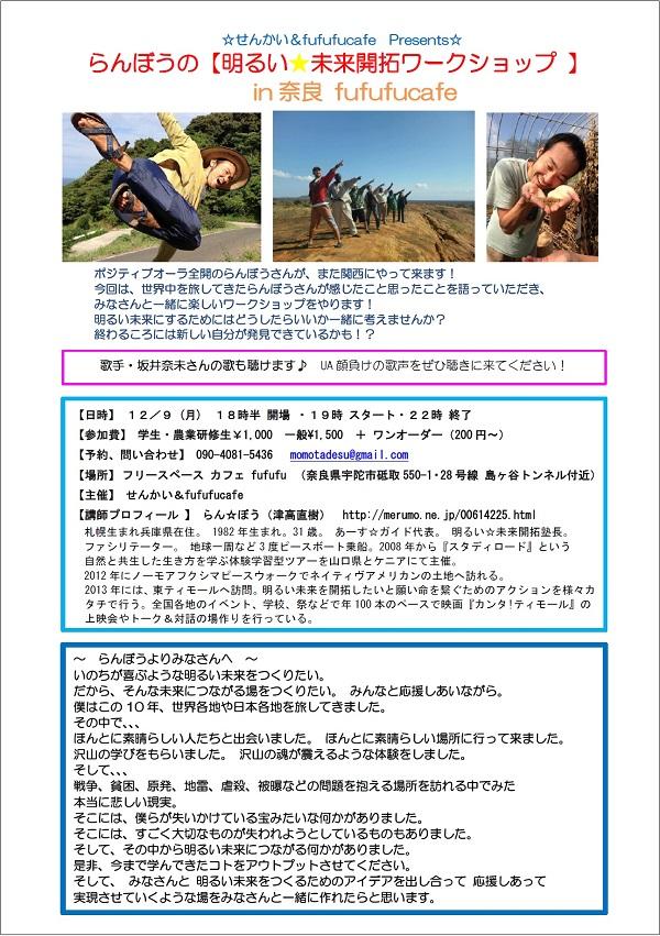 らんぼうの【明るい☆未来開拓ワークショップ 】in奈良☆mini