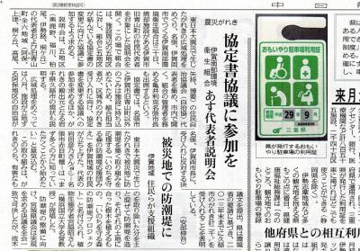 2012.09.29中日新聞三重版