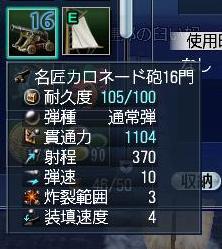 103010 081806名匠カロネ貫通