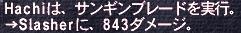 サンギン843