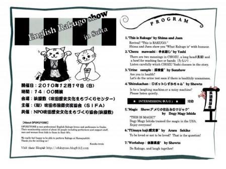 101219吹田浜屋敷