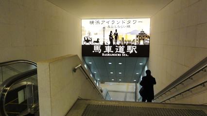 馬車道駅にて