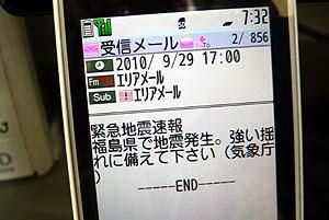 緊急地震速報画面