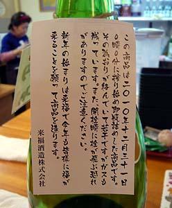 raifuku2.jpg