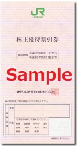 jrhigashi-161x300.jpg