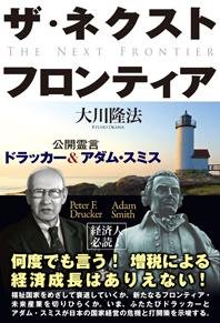 ザ・ネクスト・フロンティア―公開霊言 ドラッカー&アダム・スミス