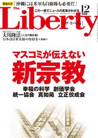 ザ・リバティ 2010年12月号