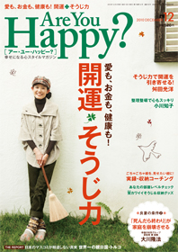 「Are You Happy?」12月号