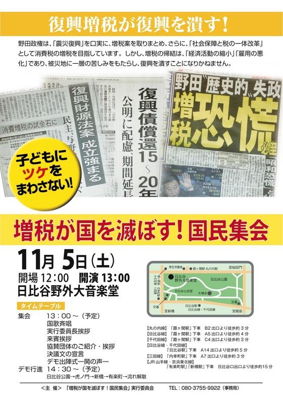 11/5(土)13:00~「増税が国を滅ぼす!国民集会」開催のお知らせ