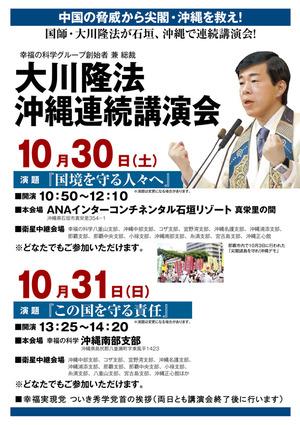 大川隆法総裁 沖縄講演会