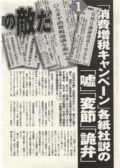 週刊ポスト8/6号 P38