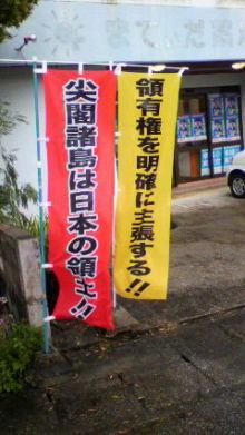 senkaku_japan.jpg