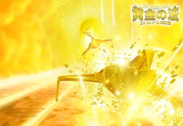 映画『黄金の法』