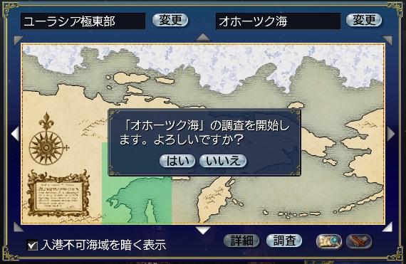 北極海開拓25