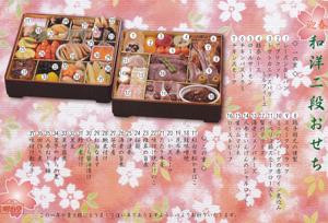 2011.1.1おせち料理blog01