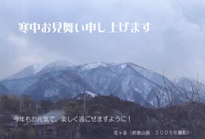寒中見舞いblog01