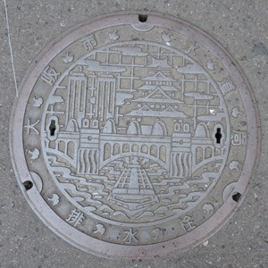 大阪市水道局排水の栓blog01