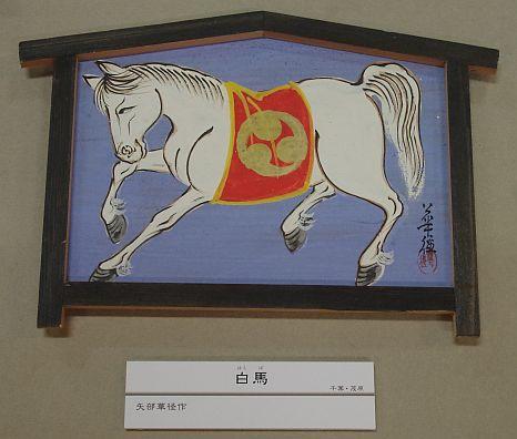 馬(茂原)