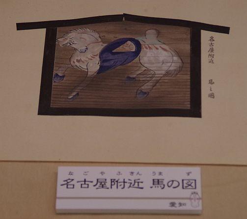 田中緑江絵馬図集・愛知の馬
