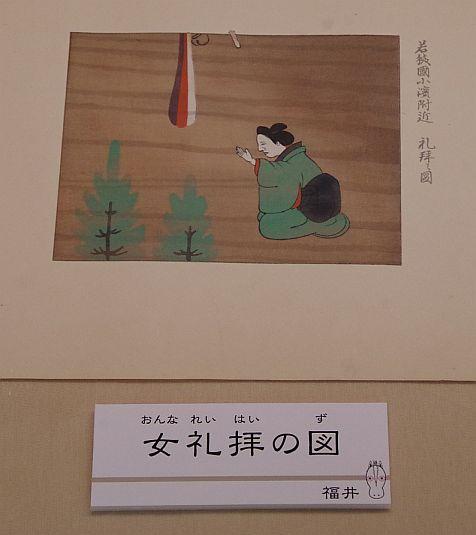 田中緑江絵馬図集・若狭の拝み