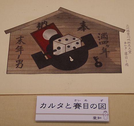 田中緑江絵馬図集・豊川稲荷の賭博断ち