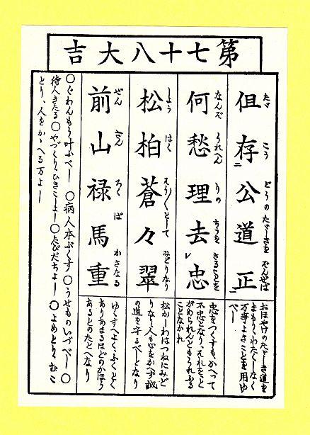 漢文・浅草寺