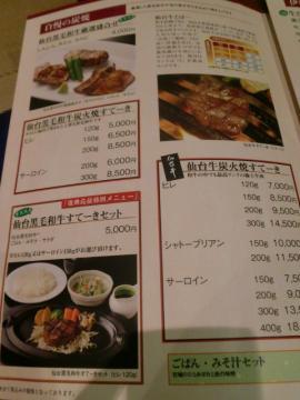 CIMG4760伊勢屋 (16) (480x640)