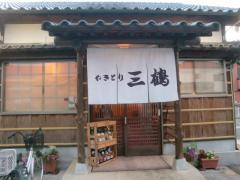 居酒屋 三鶴 (15)