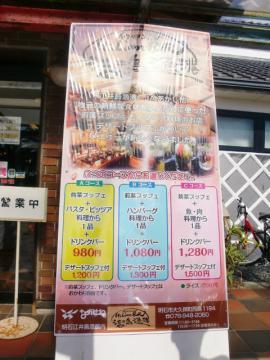江井ヶ島散策・酒蔵など (17) (8) (480x640)