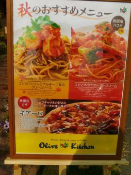 オリーブキッチン (1) (640x480)